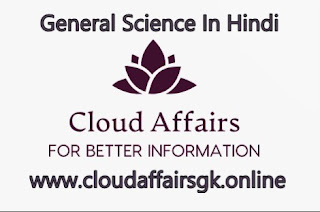 General science objective questions and answers for competitive exams in Hindi