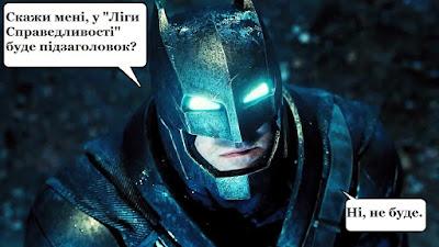 Жарт про Бетмена
