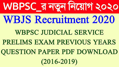 WBPSC Judical Service Prelims Previous year 2016-2019 Question Paper PDF Download || WBJS Previous Years Question Paper PDF Download 2016, 2017, 2018, 2019 ||