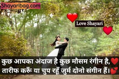 True Love Shayari In Hindi For Girlfriend With Image