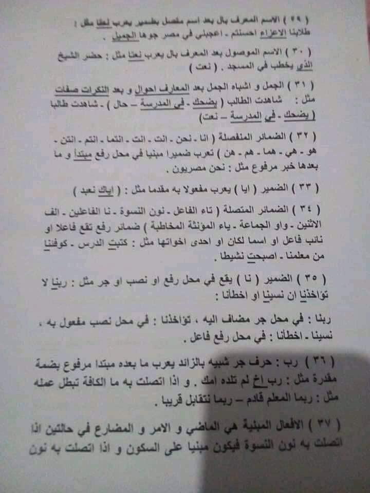 قواعد و ثوابت اعرابية هامة للثانوية العامة أ/ عزت السعيد 4