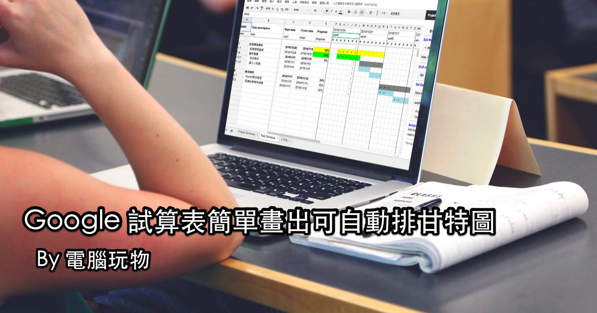 用 Google 試算表製作甘特圖!範本直接套用與自動排程教學