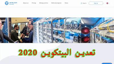 موقع INTELION تعدين البيتكوين ٢٠٢٠