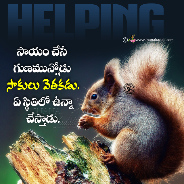 telugu famous whats app life quotes, keep smiling quotes in telugu, helping other quotes in telugu, friendship messages in telugu for whats app