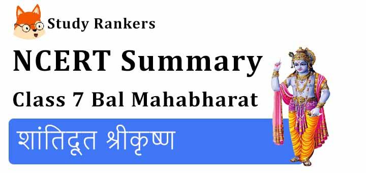 शांतिदूत श्रीकृष्ण Class 7 Hindi Summary Bal Mahabharat