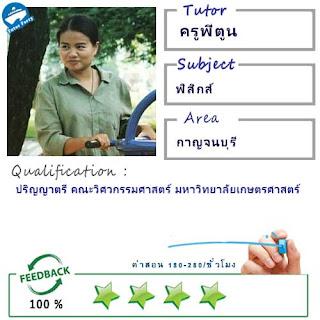 ครูพี่ตูน (ID : 13475) สอนวิชาฟิสิกส์ ที่กาญจนบุรี