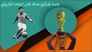 هدافي كاس العالم بالترتيب,هدافي كاس العالم,كأس العالم,جاست فونتين,كاس العالم,هدافي كأس العالم,اكثر 10 لاعبين تسجيلا للاهداف في بطولات كاس العالم,كاس العالم 2026,بطولات كاس العالم,جوست فونتين رهان الديوك الرابح وهداف كأس العالم 1958 م تعليق عربي,قائمة هدافي كأس العالم لكرة القدم,نهائيات كأس العالم,جوست فونتين,كأس العالم 58,أهداف,ماقالة جوست فونتين بحق بيلية ـ تعليق عربي,ترتيب 5 هــــــــــــــدافى كأس العالم لكرة القدم,فونتين يراوغ الحارس البرازيلي ويحرز هدف رائع تعليق عربي,هدافين