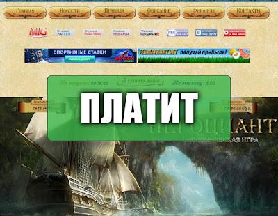 Скриншоты выплат с игры negotiant.online