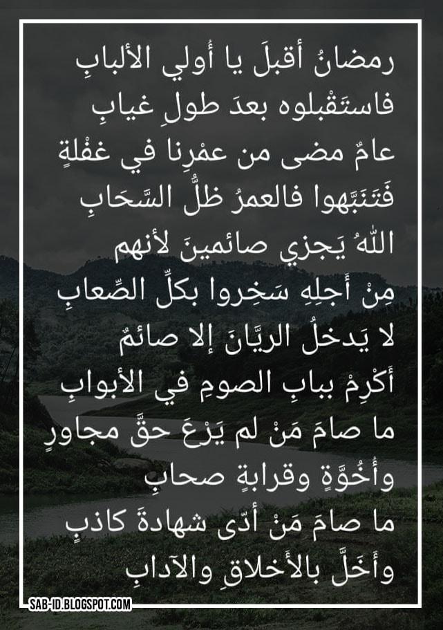 Teks Qosidah Romadhonu Aqbala