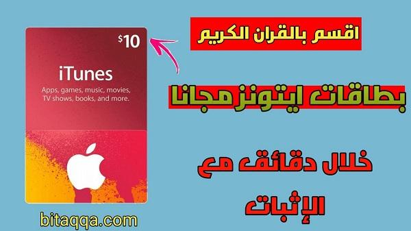 بطاقات ايتونز مجانا بدون برامج خلال دقائق