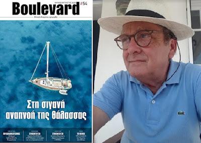 Κυκλοφόρησε το νέο φύλλο τoυ Boulevard