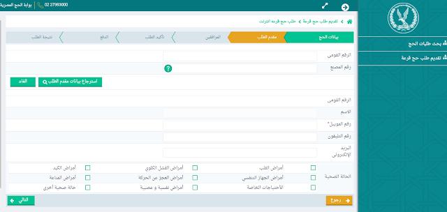 التسجيل والتقديم فى قرعة حج وزارة الداخلية 2018