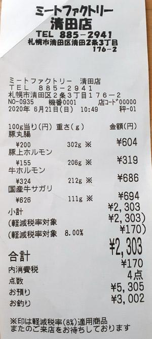 ミートファクトリー 清田店 2020/6/21 のレシート
