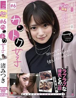 JOSI-006 Kantoku Girl # 6 Mitsuki Nagisa