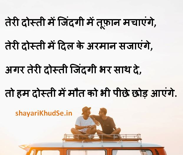 Beautiful Shayari in Hindi for Friends Images, Beautiful Shayari in Hindi on Friendship Images