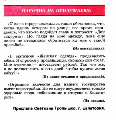 """анекдоты """"Крокодила"""", 1991 год"""
