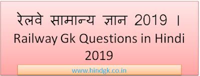 रेलवे सामान्य ज्ञान 2019 । Railway Gk Questions in Hindi 2019-2020