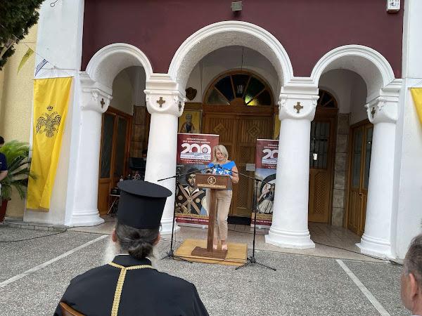 Επετειακή Εκδήλωση με θέμα: «Προετοιμάζοντας την μεγάλη Επανάσταση» στον Ιερό Ναό Αγίων Αποστόλων Πέτρου & Παύλου Πελασγίας