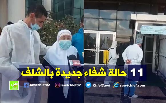 11 حالة شفاء جديدة بمستشفى الأختان باج بالشلف