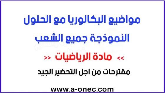مواضيع البكالوريا - جميع الشعب - شهادة البكالوريا - مادة الرياضيات - onec.dz