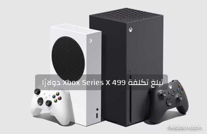 تبلغ تكلفة Xbox Series X 499 دولارًا ، وتصل في 10 نوفمبر إلى جانب 299 دولارًا من السلسلة S.