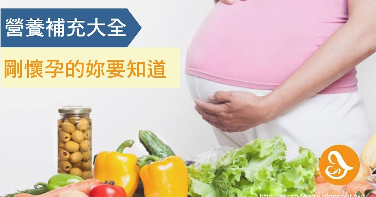 懷孕營養補充劑量吃法、功效和好處。孕婦一定要知道! - 哺乳媽媽加油站│最專業的母奶、塞奶、發奶知識平臺