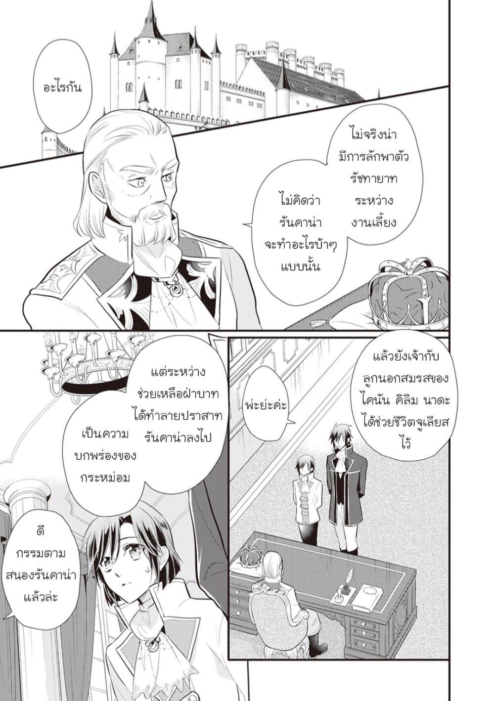 อ่านการ์ตูน Daites Ryou Koubouki ตอนที่ 23 หน้าที่ 3