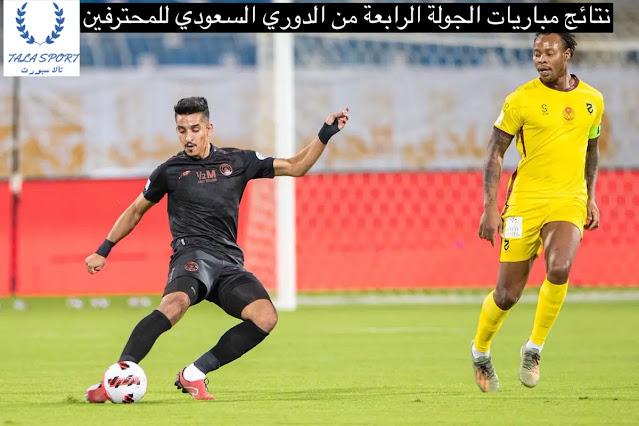 ترتيب الدوري السعودي للمحترفين 2021-2022