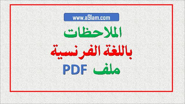 نماذج من الملاحظات باللغة الفرنسية ملف PDF