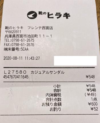 靴のヒラキ フレンテ西宮店 2020/8/11 のレシート