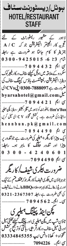 Daily Jang Newspaper Sunday Classified Hotel & Restaurant Staff Jobs