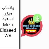 تنزيل واتس اب ميزو السعيد 81 Mizo Elsaeed WA اخر اصدار 2021