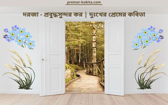 doroja-prabuddha-sundar-kar-dukher-premer-kobita