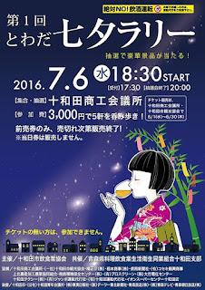 Inaugural Towada Tanabata Rally 2016 poster 第1回とわだ七夕ラリー ポスター