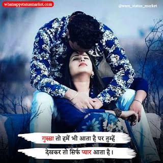 romantic shayari in hindi font