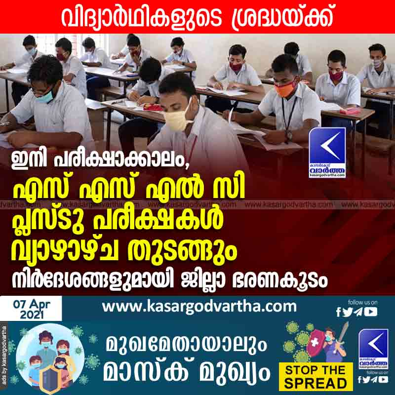SSLC - Plus Two exams will start on Thursday, the district administration with instructions