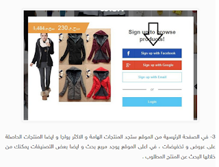 تحميل تطبيق Wish  و طريقة الشراء والتسوق من خلال الانترنت للاندرويد والايفون برابط مباشر