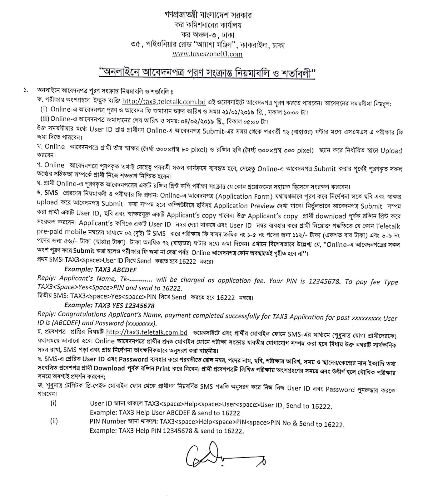 Taxes Zone 03, Dhaka Job Circular 2019