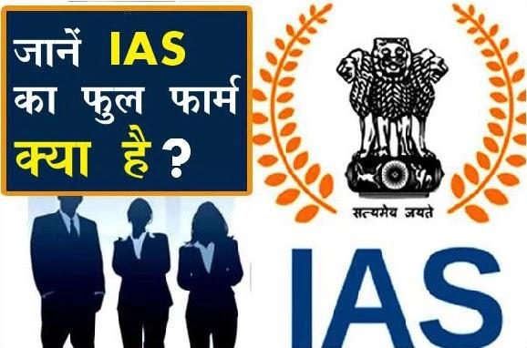 IAS-Full-Form