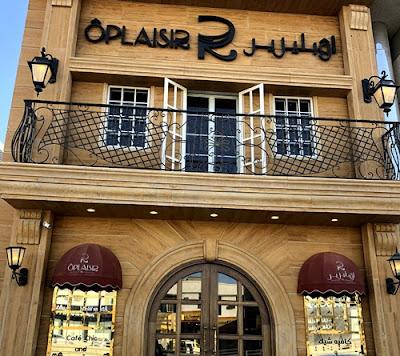 مطعم أوبليزير