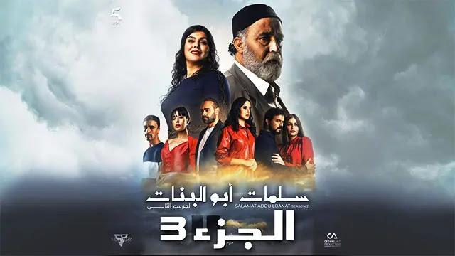 """بدأ عرض الجزء الثالث """"سلمات أبو البنات 3"""" الاثنين المقبل على إم بي سي 5"""