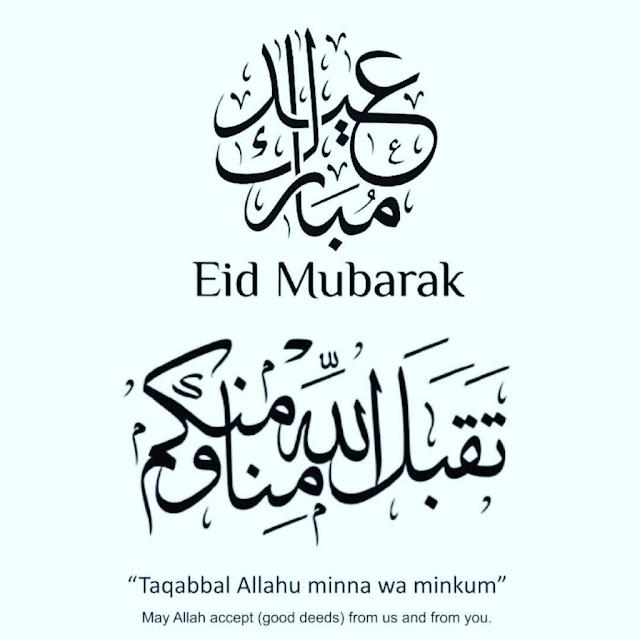 Kaligrafi Taqabbalallahu Minna Wa Minkum 7