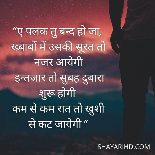 Best intezar Shayari in Hindi for girlfriend