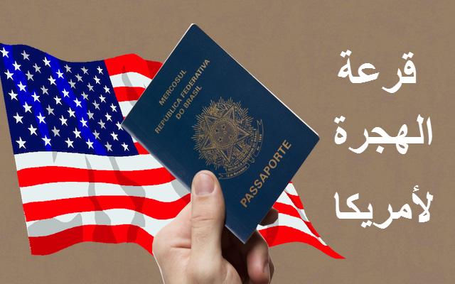 شرح طريقة التسجيل في قرعة أمريكا للهجرة لهذه السنة | الهجرة والعمل في أمريكا