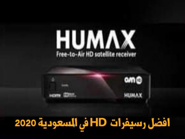 أفضل رسيفرات HD في السعودية 2020 مع السعر