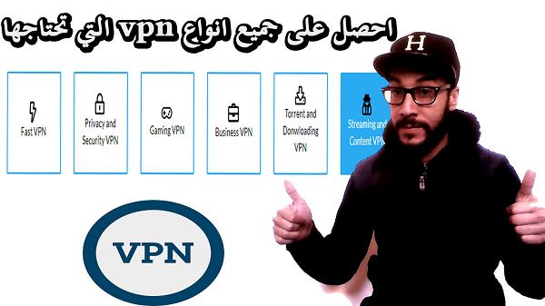 احصل على جميع انواع vpn المدفوعة والمجانية مع هذا الموقع