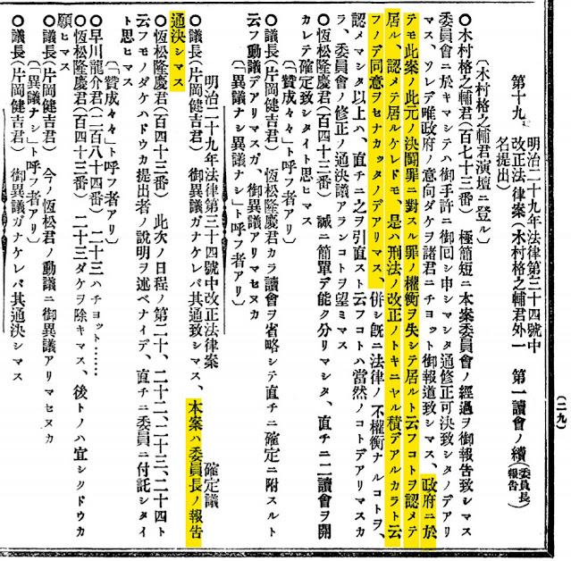 国会 議事 録 会議録議事情報 会議の一覧