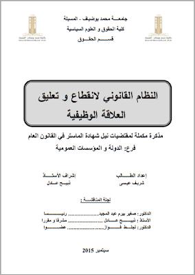 مذكرة ماستر: النظام القانوني لانقطاع وتعليق العلاقة الوظيفية PDF