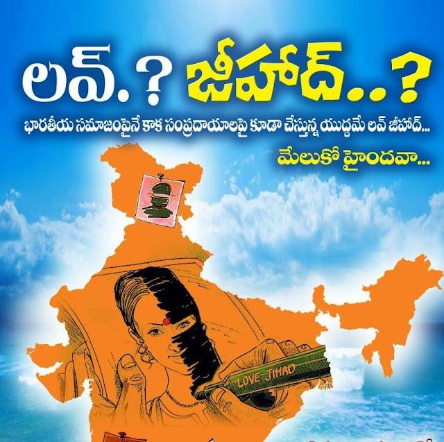 ' లవ్ జిహాద్' పనిపట్టే చట్టాలు తీసుకు రాబోతున్న బీజేపీ పాలితరాష్ట్రాలు - Love jihad