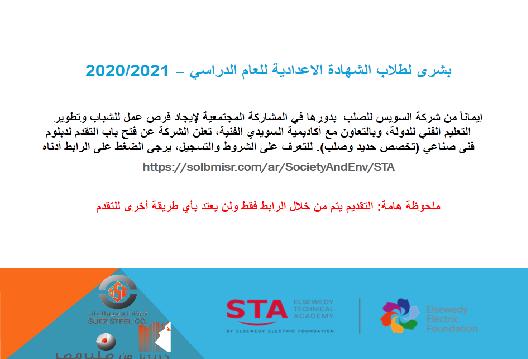 شروط التقديم لاكاديمية السويدي الفنية بعد الاعدادية للعام الدراسي 2021/2022